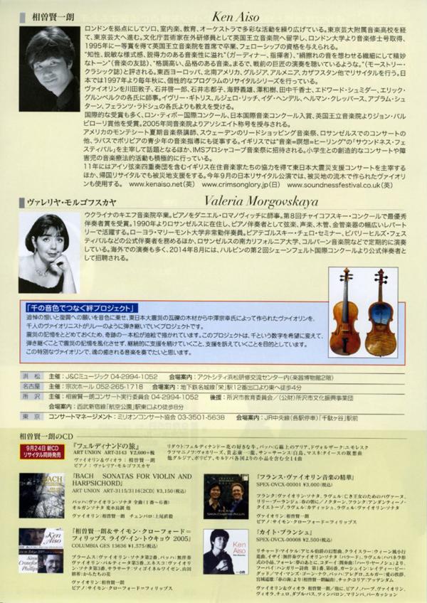 クラシック音楽のコンサートの企画とマネージメントは、歴史と実績のミリオンコンサート協会で